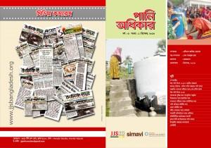 JSS News Letter Cover Design